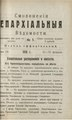 1916. Смоленские епархиальные ведомости. № 03.pdf