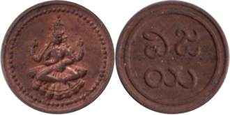 Münze (1889–1906) – 1 amman cash coin