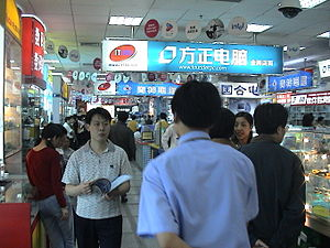 Zhongguancun - Inside the Hailong market building.