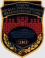 310-й окремий механізований полк.png
