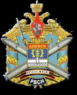 41st Guards Rocket Division - Emblem of the 41st Guards Rocket Division