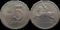 5centas 1991 Lietuva.png