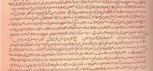 Safina-yi Tabriz - A Page from the Safina containing a modern Persian and a Fahlavi (regional Iranian dialect poem)