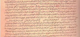 Tabriz - A Page from the only manuscript of Safina-yi Tabriz. It contains a Persian and a Pahlavi poem