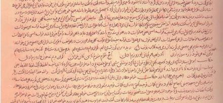 A Page from the only manuscript of Safina-yi Tabriz. It contains a Persian and a Pahlavi poem A Page from the only manuscript of Safina-ye Tabrizi.jpg