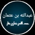 Abdullah ibn Uthman.png