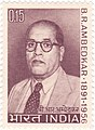 Ambedkar 1966 stamp of India.jpg