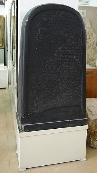 Mesha Stele - A replica of the stele on display at the Jordan Archaeological Museum in Amman, 70km north of its original location in Dhiban.