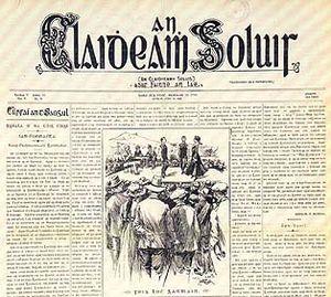 An Claidheamh Soluis - Image: An claideamn soluis