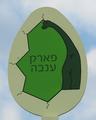 Anava Park Logo.png