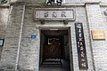 Ancestral Home of Xie Family at Jibi Alley, 2019-09-29.jpg