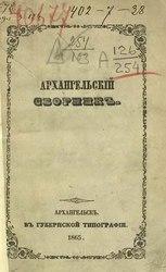 Русский: Архангельский сборник