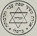 Association of Hebrew Language and Culture (14421039266).jpg