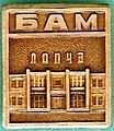 Badge Лопча.jpg