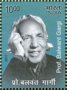 Balwant Gargi 2017 stamp of India.jpg