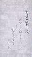 Basho Basho nowaki.jpg
