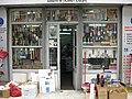 Bazaar district shop - panoramio.jpg