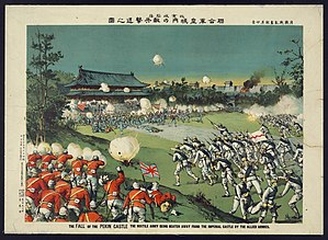 Beijing Castle Boxer Rebellion 1900 ORIGINAL.jpg
