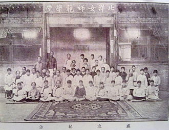 Normal school - Students of the Beiyang Women's Normal School, an early example of a normal school in China (1912)