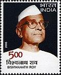 Bishwanath Roy 2006 stamp of India.jpg