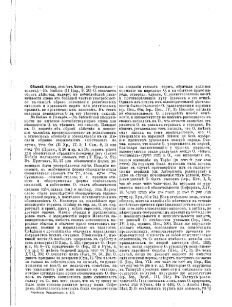 File:Brockhaus and Efron Jewish Encyclopedia 12.djvu