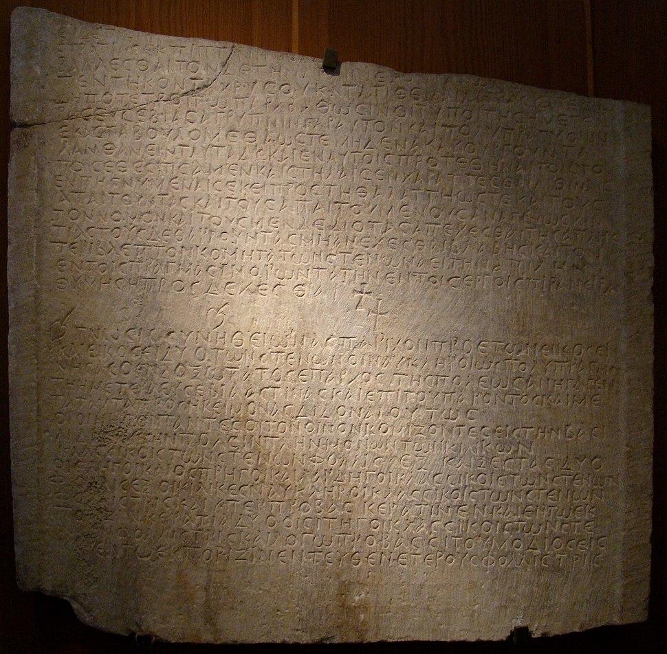 Byzantine Dardanelles Customs Law
