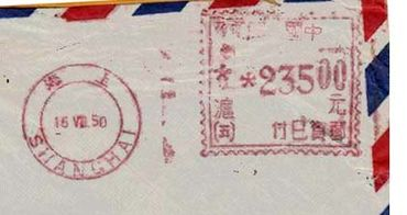 China stamp type BC4.jpg