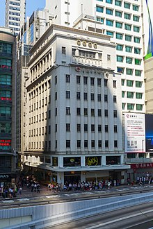 Chinese General Chamber of Commerce Building 201705.jpg