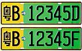 Chinese Large New Energy Vehicle License plate.jpg