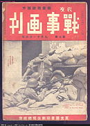 Chinese pictorial front cover5.jpg