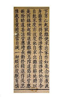 Copia di un sutra del Canone cinese risalente alla Dinastia Song.
