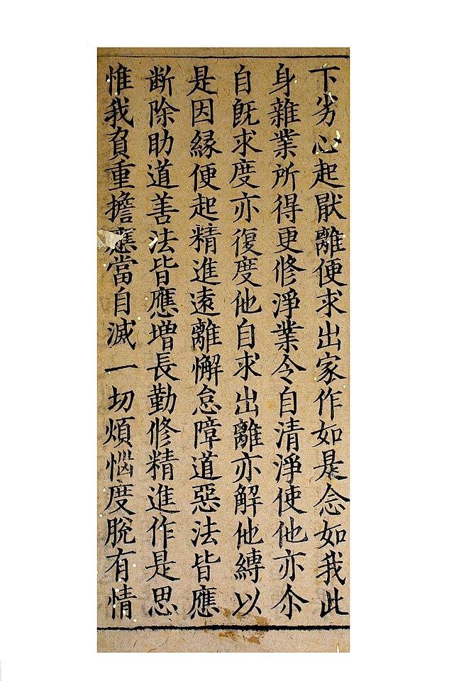 Tradurre risalente al cinese