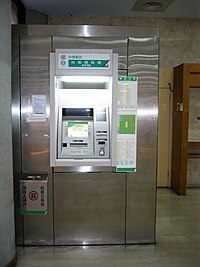 Chunghwa Post ATM in ROC-NCL headquarters 20100908.jpg