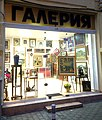 "City of Sofia , antique shop and gallery Velev - Mar 2018.jpg"".jpg"