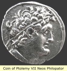 Gold octadrachm issued by Ptolemy VII