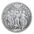 Coin of Ukraine Triyitsia R.jpg
