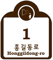 Cultural Properties and Touring for Building Numbering in South Korea (Gallery) (Example).png