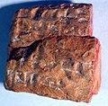 Cuneiform tablet- fragment of a lease MET vsz86.11.522.jpeg