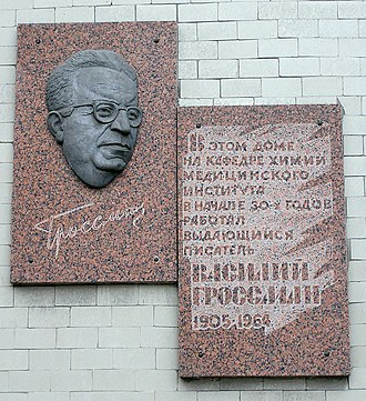 Vasily Grossman - Memorial plaque in Donetsk where Grossman worked in the early 1930s.