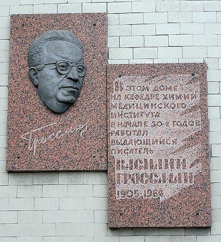 Мемориальная табличка на доме, в котором работал Гроссман Василий Семёнович, в Донецке