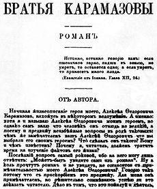 1.ª edição de Os irmãos Karamázov