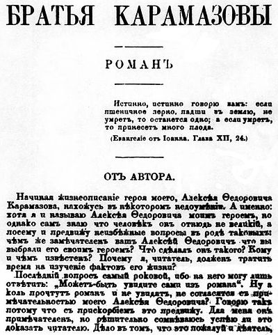 Picture of a book: The Brothers Karamazov