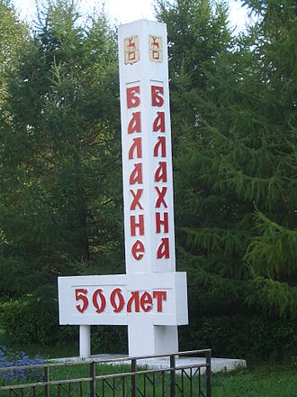 Grammatical case - On this sign in Russian memorializing an anniversary of the city of Balakhna, the word Balakhna on the right is in the nominative case, whereas the word Balakhne is in the dative case in Balakhne 500 Let ('Balakhna is 500 years old') on the front of the sign. Furthermore, let is in the genitive (plural) case.