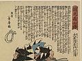 Ebiya Rinnosuke - Seichu gishi den - Walters 9536 - Detail A.jpg