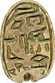 Egyptian - Private Name Seal of Reni-seneb - Walters 4240 - Bottom.jpg