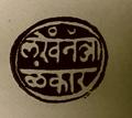 End Seal of Chhatrapati Maharani Jijabai of Karvir.png
