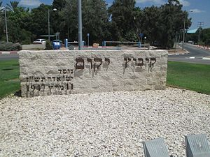 Yakum - Kibbutz entrance