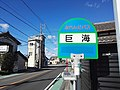 FB-Komi-bus-stop.jpg