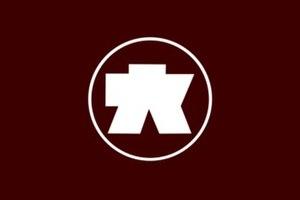 Kokonoe, Ōita - Image: Flag of Kokonoe Oita