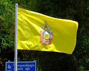 Royal flags of Thailand - Image: Flag of Rama IX's 80th birthday cerebration